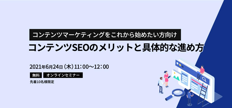 seo-seminar0624_lp